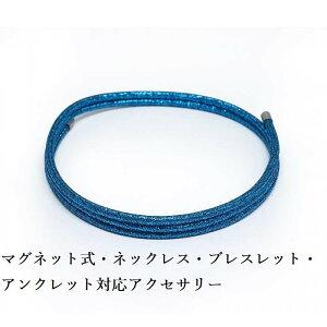 マグネット式・ネオジム磁石 ネックレス ブレスレット アンクレット対応アクセサリー 幅2.5mm 全長60cm ・カラー メタリックブルー・ 男性 女性 メンズ レディース