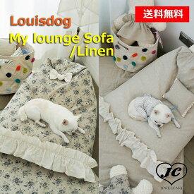 【送料無料】【Louisdog】My Lounge Sofa/Linen (犬用 猫用 イタリア製 リネン 小型犬 高級 ベッド ベット 犬服 ルイドッグ ルイスドッグ)【犬服 ブランド】