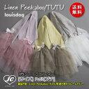 【送料無料】Linen Peek a boo TUTU用 着せ替えフレームカバー ラベンダーカラー プチサイズ louisdog  ルイスド…