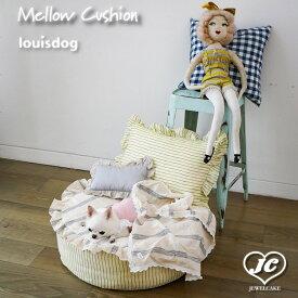 【送料無料】Mellow Cushion メロー・クッション louisdog  ルイスドッグ ペット ペット用品 犬用品 ベッド セレブ 小型犬 中型犬