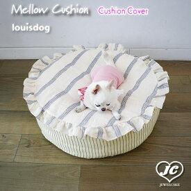 【送料無料】Mellow Cushion Cover メロー・クッション用の着せ替えカバー louisdog  ルイスドッグ ペット ペット用品 犬用品 ベッド セレブ 小型犬 中型犬