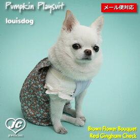 サイズ:XS/S/SM/M/L/XL【メール便対応】Pumpkin Playsuit(Brown Flower Bouquet/Red Gingham Check) パンプキン・プレイスーツ(ブラウン/レッド) louisdog  ルイスドッグ ペット ペット用品 犬用品 ペットウェア 犬服 ドッグウェア 小型犬 中型犬