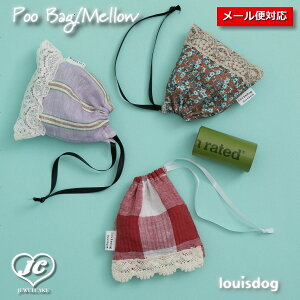 【メール便対応】Poo Bag/Mellow プー・バッグ/メロー louisdog  ルイスドッグ ペット ペット用品 犬用品 ケア用品 ポーチ お散歩グッズ サニタリー 小型犬 中型犬