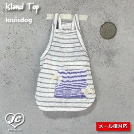 【メール便対応】Island Top(Pocket) アイランド・トップ(ポケット) louisdog  ルイスドッグ ペット ペット用品 犬用品 小型犬 中型犬 ドッグウェア 犬服 セレブ