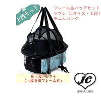 【送料無料】【マザーカート】ラプレL【MOTHRCART】フレーム&バッグセットラプレ(Lサイズ・上段)デニムバッグ