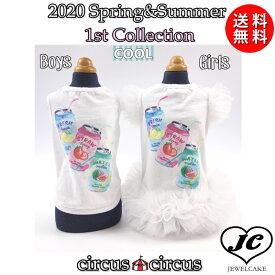 【送料無料】Fruits Soda サーカスサーカス 犬 タンクトップ CCW-0165 M・Lサイズ/Girls ミニドレス ワンピース トップス