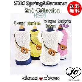 【送料無料】Toy Bear ポシェットメッシュタンク【涼感加工】Whipped Cream・Whipped Ichigo CCW-0173 Baby・XXS・XS・SS・Sサイズ/サーカスサーカス 犬 ドッグウエア 小型犬 トップス 犬服 クール加工 袖フリル