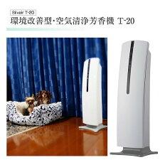 【送料無料】家庭用環境改善型香り発生機「シルヴェールT-20」消臭/抗菌/アロマ/芳香/リラックス/ペット臭除去/空気洗浄