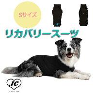 【送料無料】Sサイズ【Suitical】リカバリー・スーツ/XXXS-L[dad-way(ダッドウェイ)]ペットペット用品ドッグウェア犬服小型犬中型犬介護