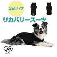【送料無料】XXSサイズ【Suitical】リカバリー・スーツ/XXXS-L[dad-way(ダッドウェイ)]ペットペット用品ドッグウェア犬服小型犬中型犬介護