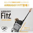 【送料無料】エアバギーフィット AIRBUGGY FITT[フラットアンドゴー 移動用ローラー付きキャリー ペット 犬 猫 小動物…