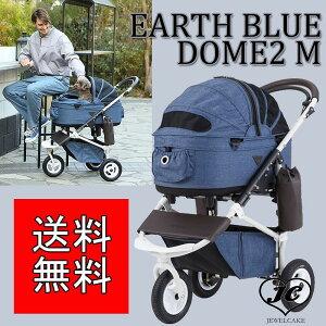EARTH BLUE DOME2 M【限定カラー】DOME2 ブレーキ[ペットカート ドッグカート キャットカート]【ホワイトフレーム/エアバギー フォー ドッグ ドーム2 ブレーキ M[Air Buggy for Dog DOME2 BRAKE]】【送料無料