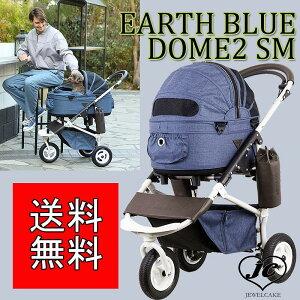 EARTH BLUE DOME2 SM【限定カラー】DOME2 ブレーキ[ペットカート ドッグカート キャットカート]【ホワイトフレーム/エアバギー フォー ドッグ ドーム2 ブレーキ SM[Air Buggy for Dog DOME2 BRAKE]】【送料無
