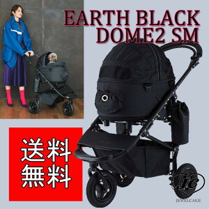 EARTH BLACK DOME2 SM【限定カラー】DOME2 ブレーキ[ペットカート ドッグカート キャットカート]【ブラックフレーム/エアバギー フォー ドッグ ドーム2 ブレーキ SM[Air Buggy for Dog DOME2 BRAKE]】【送料無