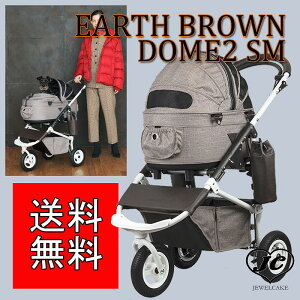 EARTH BROWN DOME2 SM【限定カラー】DOME2 ブレーキ[ペットカート ドッグカート キャットカート]【ホワイトフレーム/エアバギー フォー ドッグ ドーム2 ブレーキ SM[Air Buggy for Dog DOME2 BRAKE]】【送料無