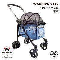 WANRIDE-Cozyワンライドアデレードデニム《下段》カートペットペットグッズ犬用猫用
