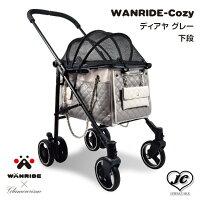 WANRIDE-Cozyワンライドディアヤグレー《下段》カートペットペットグッズ犬用猫用