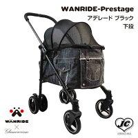 WANRIDE-Prestageワンライドアデレードブラック《下段》カートペットペットグッズ犬用猫用