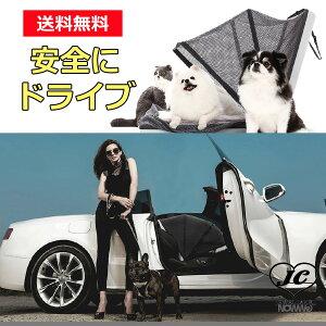 【送料無料】【NOWWe】CARRIE【車】【水洗い可能】カーシート・ドライブボックス/ペット用 ドライビングシートメッシュ 小型犬 猫 安全 ドライブ 車用 簡易ハウス 旅行用ハウス