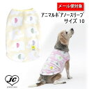 【メール便対応】10号 中型犬 大型犬 LEW207 アニマルボアノースリーブ 冬 快適 パステルカラー ゾウ柄 可愛…