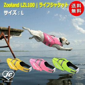【送料無料】Lサイズ 中型犬 LZL100 WAVE RIDER ライフジャケット ZOOLAND 流線型デザイン プレミアムEVA アウトドアファブリック 鮮やか 犬服 ドッグウェア ペット・ペットグッズ 犬用品 ドライブ・アウトドア 大型犬【犬服 ブランド】