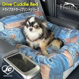 Drive Cuddle Bed ドライブカドラー/プリントシリーズ LDB600 FINED'S ファインディーズ ペット ペット用品 犬用品 ソファ ベッド セレブ ドライブ用品 小型犬 中型犬