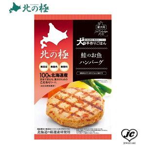 【北の極み】鮭のお魚ハンバーグ(犬用/レトルト/トッピング/鮭/魚/)【無添加】【国産】
