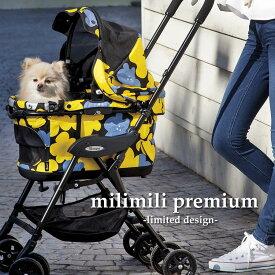 NEW!【送料無料・1年間保証】コンビ コムペット ミリミリプレミアム[compet milimili] 【ペット用カート】(犬用/小型犬/バギー/犬用ベビーカー/カート)