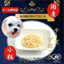 【即日配送】【Premium dog Snack ペットおやつ 25g】チーズブロック小粒おやつ 中型犬 小分け お出かけ用 小型犬/幼…