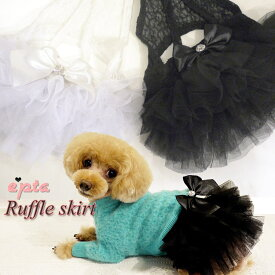 ゆうパケット無料【e'pta】 Ruffle Skirt (ラグジュアリー/TUTU/シフォン/チュール/犬用/犬服/スカート)JEWELCAKE【犬 服】【犬服 ブランド】