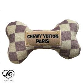 3営業日以内発送!Checker Chewy Vuiton Bone Toy Sサイズ ペット用おもちゃ Haute Diggity Dog ぬいぐるみ ペット 犬用品 小型犬 中型犬 インテリア
