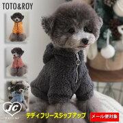 【メール便対応】サイズ:S/SM/M/LTOTO&ROYテディフリースジップアップ保温性伸縮性部屋着犬服ペット・ペットグッズ犬用品小型犬中型犬