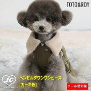【メール便対応】サイズ:S/SM/M/LTOTO&ROYヘンゼルダウンワンピースカーキ保温性おしゃれ犬服ペット・ペットグッズ犬用品小型犬中型犬