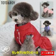 【メール便対応】サイズ:S/SM/M/LTOTO&ROYセレネフリルワンピースダウン防寒ファッショナブルかわいいフリル犬服ペット・ペットグッズ犬用品小型犬中型犬
