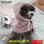 【メール便対応】サイズ:S/SM/M/LTOTO&ROYロハスファーケープ防寒保温ファー素材綿素材犬服ペット・ペットグッズ犬用品小型犬中型犬