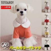 [サイズ]S〜XL【メール便対応】TOTO&ROYパールカラーTシャツ春物Tシャツ犬服ペット・ペットグッズ犬用品小型犬中型犬