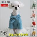 [サイズ]S〜XL【メール便対応】TOTO&ROY ジェーンTシャツ 春物 Tシャツ 犬服 ペット・ペットグッズ 犬用品 小型犬 中型犬