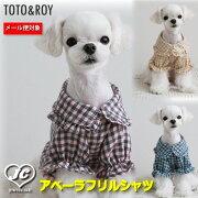 [サイズ]S〜XL【メール便対応】TOTO&ROYアベーラフリルシャツ春物フリル犬服ペット・ペットグッズ犬用品小型犬中型犬