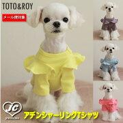 [サイズ]S〜XL【メール便対応】TOTO&ROYアデンシャーリングTシャツ春物Tシャツ犬服ペット・ペットグッズ犬用品小型犬中型犬