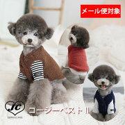 【メール便対応】コージーベストネイビーレッドダークブラウンサイズ:S/M/L/XLTOTO&ROY犬服ペット・ペットグッズベスト上着犬用品中型犬