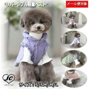 【メール便対応】サイズ:S/M/L/XLリバーシブル軽量ベストTOTO&ROY軽くて暖かい素材保温性犬服リバーシブルペット・ペットグッズ犬用品大型犬中型犬