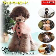 【メール便対応】サイズ:S/M/L/XLジュリーウールコートTOTO&ROY3色カラーウール70%以上軽い暖かいダンディー犬服ペット・ペットグッズ犬用品大型犬中型犬