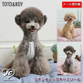[サイズ]S/M/L/XL【メール便対応】Linen Check Sleeveless リネンチェックキャミソール TOTO&ROY  トトアンドロイ ペット ペット用品 犬用品 小型犬 中型犬 ドッグウェア 犬服