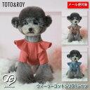 [サイズ]S/M/L/XL【メール便対応】Willy Cotton Ribs T-shirt ウィーリーコットンリブTシャツ TOTO&ROY  トトアンドロイ ペット ペット用品 犬用品 小型犬 中