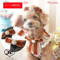 【ゆうパケット可能】【WOOFLINK】(ウーフリンク)CHLOEHAIRBOW【犬服小型犬セレブバレッタアクセサリーベルベットベロアリボン】ビジュー