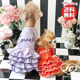 【送料無料】LOVE MY DAILY DRESS ウーフリンク ワンピース ドレス フリル キュート カジュアル ドッグウエア 犬の服 小型犬【犬服 ブランド】