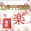 【令和記念・福袋】1万5千円福袋・楽セット