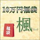 10万円福袋・楓セット