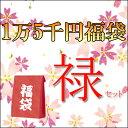 【令和記念・福袋】1万5千円福袋・禄セット