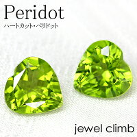 【TV番組・放送記念ストーン】ハートカット・ペリドット